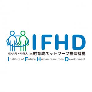 労学共同NPO法人 人財育成ネットワーク推進機構(IFHD)