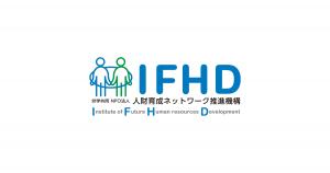 労学共同 NPO法人 人材育成ネットワーク推進機構(IFHD)