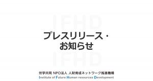 プレスリリース・お知らせ