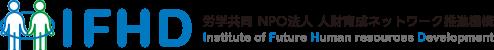 IFHD NPO人財育成ネットワーク推進機構